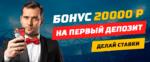БК Леон бонус 20 000 рублей