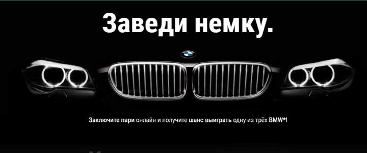 Розыгрыш автомобилей BMW