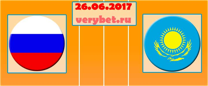 Россия (Ж) - Казахстан (Ж) прогноз 26.06.2017