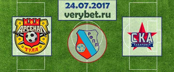 Арсенал - СКА-Хабаровск