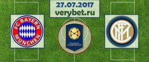 Бавария - Интер 27 июля