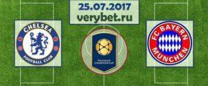 Челси - Бавария 25 июля