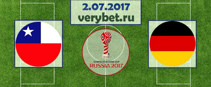 Чили - Германия 02.07.2017 прогноз