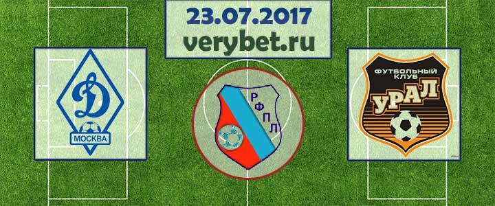 Динамо Москва - Урал 23.07.2017