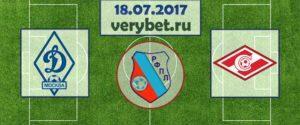 Прогноз на матч Динамо - Спартак 18 июля