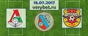 Локомотив - Арсенал 18 июля