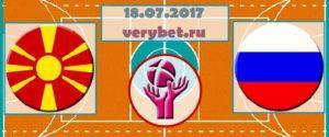 Македония U21 - Россия U21 18.07.2017