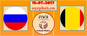 Россия - Бельгия 15.07.2017 прогноз