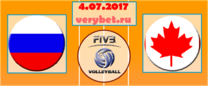 Россия - Канада 05.07.2017 прогноз