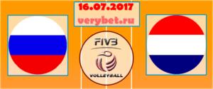 Прогноз на матч Россия - Нидерланды 16.07.2017