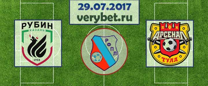 Рубин - Арсенал Тула 29