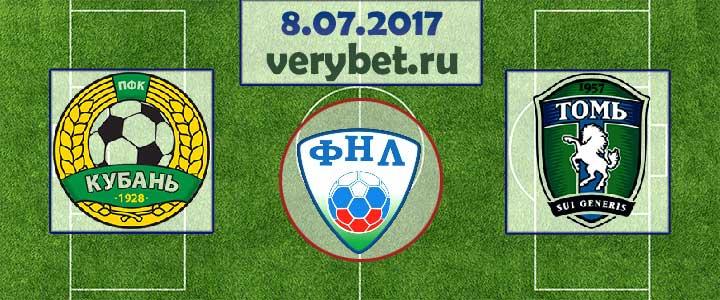 Томь - Кубань 08.07.2017 прогноз