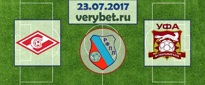 Уфа - Спартак 23 июля