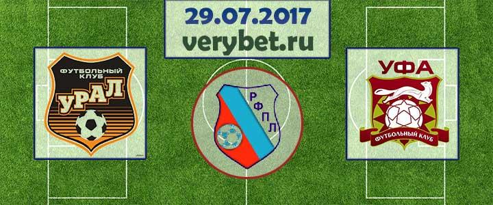 Урал - Уфа 29 июля