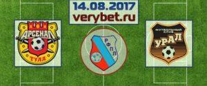 Арсенал Тула - Урал 14 августа