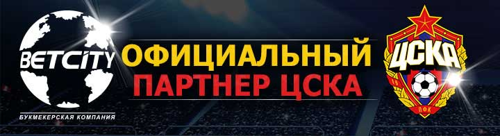 Партнёр ЦСКА