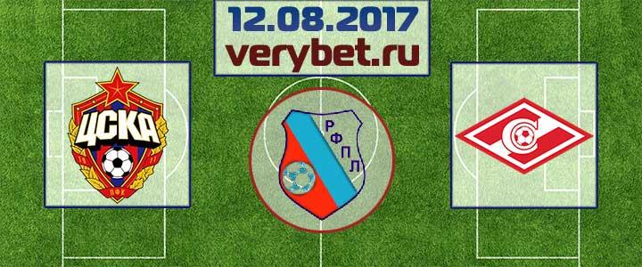 ЦСКА - Спартак Москва 12.08.2017
