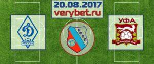 Динамо Москва - Уфа 20 августа