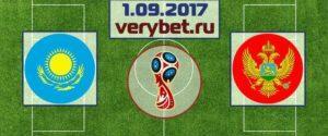 Казахстан - Черногория 1 сентября