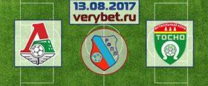 Локомотив - Тосно 13 августа