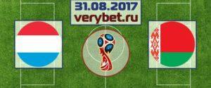 Люксембург - Беларусь 31 августа прогноз