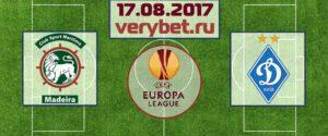 Маритиму - Динамо Киев 17 августа прогноз