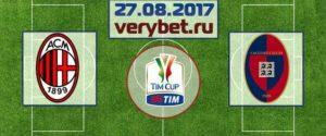 «Милан» - «Кальяри» 27.08.2017