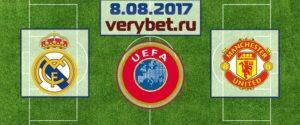 Реал Мадрид - Манчестер Юнайтед 8 августа