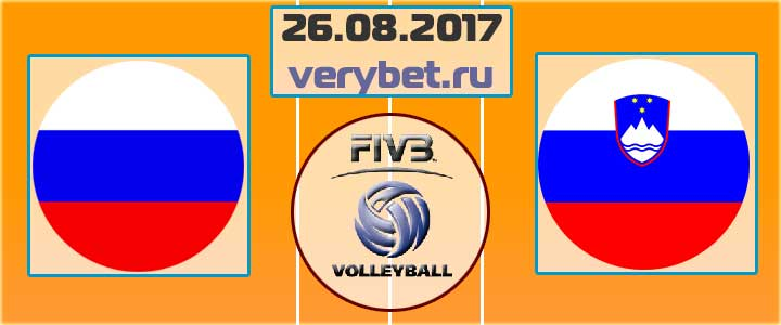 Россия - Словения 26 августа