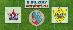 СКА-Хабаровск - Анжи 8 августа