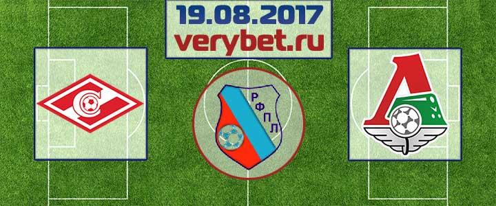 Спартак - Локомотив 19 августа