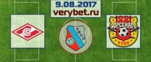 Спартак - Арсенал 9 августа