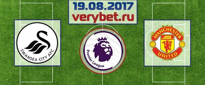 Суонси - Манчестер Юнайтед 19 августа
