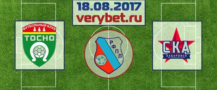 Тосно - СКА-Хабаровск 18 августа