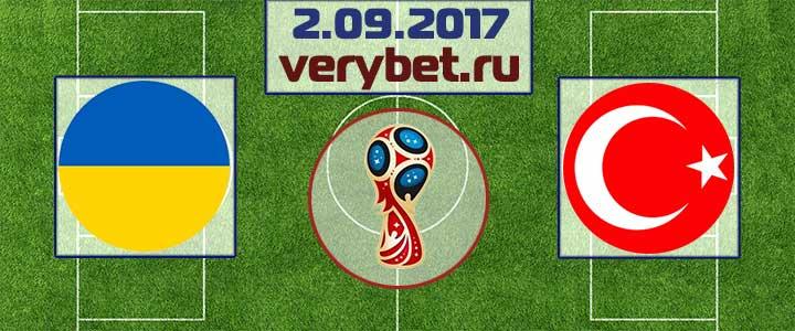 Украина - Турция 2 сентября