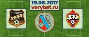 Урал - ЦСКА 19 августа прогноз