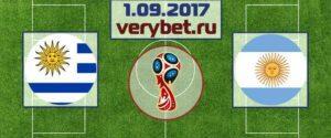 Уругвай - Аргентина 1.09.2017