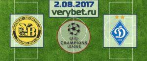 Янг Бойз - Динамо Киев 2 августа