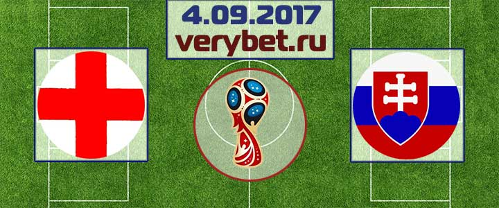 Англия - Словакия 4 сентября прогноз
