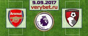 «Арсенал» - «Борнмут» 09.09.2017 прогноз