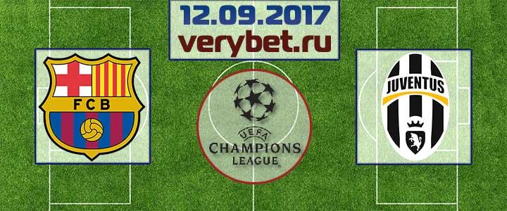 «Барселона» - «Ювентус» 12.09.2017 прогноз