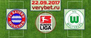 «Бавария» - «Вольфсбург» прогноз