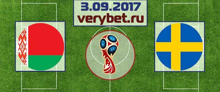 Беларусь - Швеция 3.09.2017 прогноз
