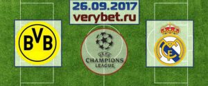 «Боруссия Д» - «Реал Мадрид» прогноз