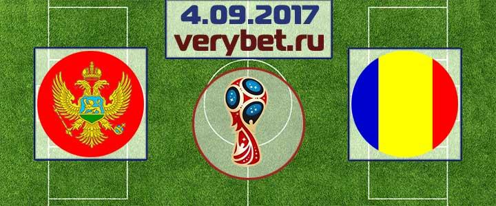 Черногория - Румыния 4 сентября прогноз