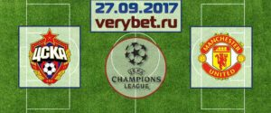 «ЦСКА» - «Манчестер Юнайтед» прогноз
