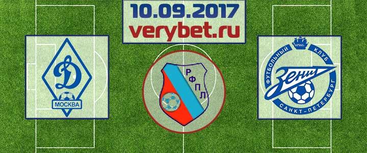 «Динамо» Москва - «Зенит» 10.09.2017
