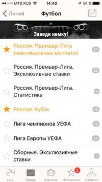 """Функция """"избранные матчи"""""""