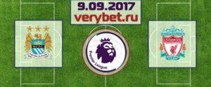 «Манчестер Сити» - «Ливерпуль» 6.09.2017 прогноз