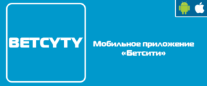 """Мобильное приложение """"Betcity"""""""